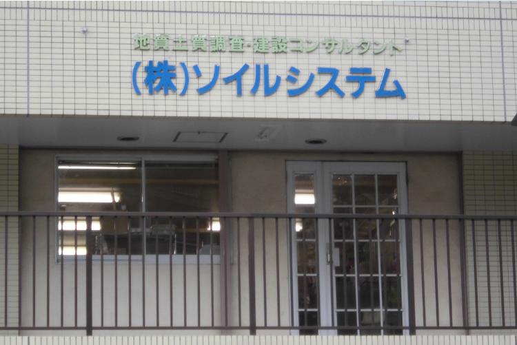 株式会社ソイルシステム建物